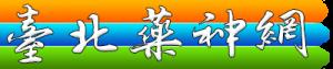 台北藥神網|犀利士|日本藤素|韓國奇力片|必利吉|台灣人自己的網站